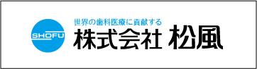株式会社松風